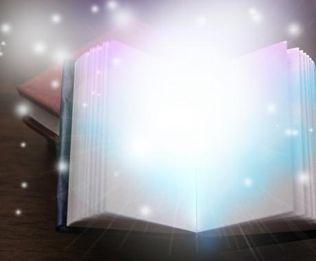 9つの呪文で生涯に渡り愛情心願成就体質にします 9つの呪文を使った最強秘術簡単メソッド イメージ1