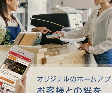 貴店専用のオリジナルアプリを制作致します 店舗〜たから〜の未来を創造する イメージ1