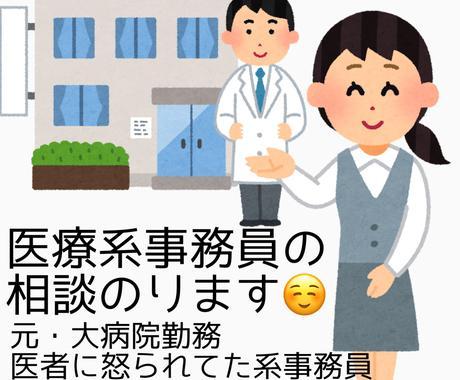 医師事務補助作業者の悩み聞きます 働きたい人も、気になる人もどうそ★ イメージ1