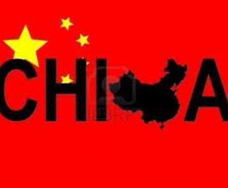 中国語⇔日本語翻訳をします。(中国本土で使われている簡易字で行います) イメージ1