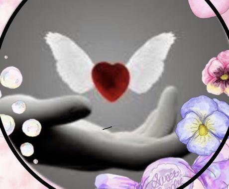 恋占い さまざまな恋愛 人間関係など鑑定致します 抱えているお悩みを融合鑑定し最善のメッセージをお伝え致します イメージ1