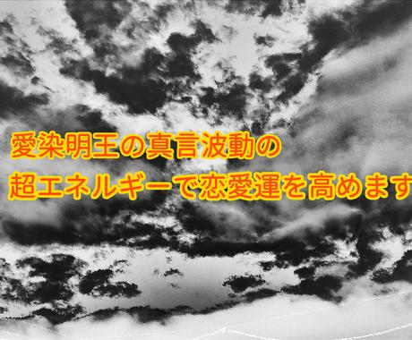 愛染明王の真言波動の超エネルギーで恋愛運を高めます 恋愛・敬愛・愛されたい❤️あなた様をサポート イメージ1