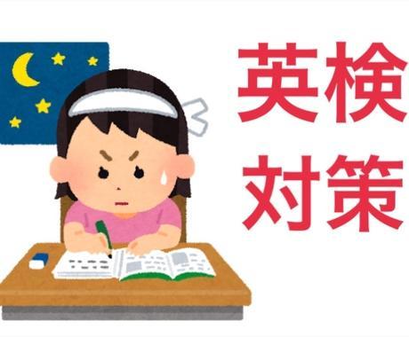 英検対策☆質問・学習プランニング等承ります ☆経験豊富な講師が英検合格に導きます!! イメージ1