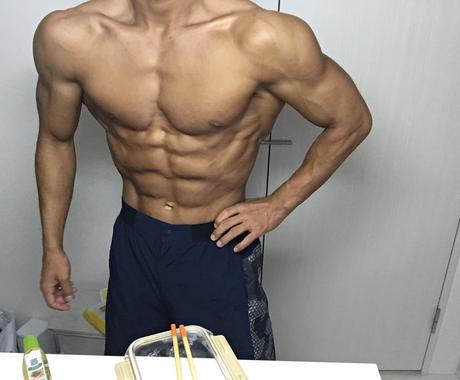 現役ボディビルダーが食事パーソナルします 増量も!減量も! もう体形で悩まない 理想の身体に!! イメージ1