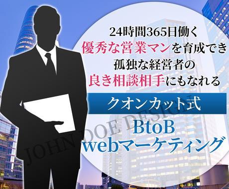 BtoB製造業のwebマーケティングを改善します webマーケティングの成果が飛躍的に向上する安価なビデオ相談 イメージ1