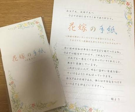 恋人謝罪婚約結婚式挨拶想いが伝わる文章を作成します 恋文、謝罪文、結婚式の挨拶、どんな内容でも想いを伝えます。 イメージ1