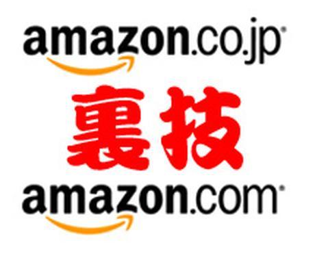 【amazon裏技】最大99%割引品の検索ツール&全商品を対象に5%前後安く買う方法+その他裏技x3 イメージ1
