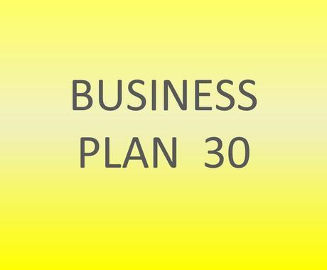 アイデア企画 身近なビジネスプラン30個紹介します 起業・独立準備考え中の方 第一歩を踏出す ビジネスモデル30 イメージ1