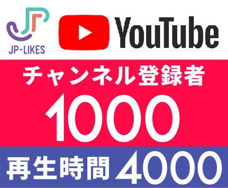 登録者1000人&再生時間4000を増やします Youtubeチャンネル登録者&再生時間 イメージ1