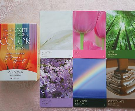 色や花からメッセージをお届けします カラーセラピー/フラワーセラピーで癒しのひと時を イメージ1