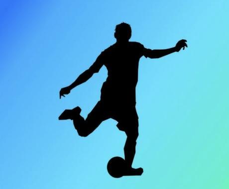 サッカーに関してのどんな質問でも受け付けます 僕は小学校から始め全てのポジションを経験させてもらってます! イメージ1