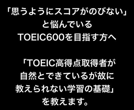TOEIC600目指す方向けの基礎学習法を教えます 高得点取得者が自然とできているが故に教えられない学習法の基礎 イメージ1