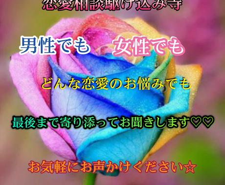他サイト実績100件♡あなたの恋を応援☆します ☆恋愛駆け込み寺!寄り添います☆依頼件数3件♡ イメージ1
