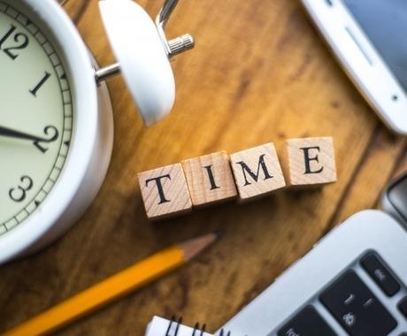 マルチタスクな方の時間管理アドバイスをいたします 時間がない!というあなたに、時間管理でスッキリとした日常を イメージ1