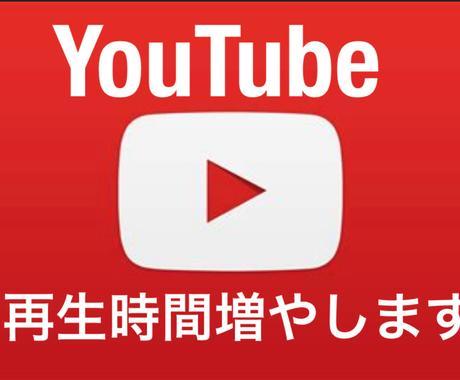 YouTube再生時間を4000時間増やします 保証付き!収益化に向けて再生時間を増やしましょう! イメージ1