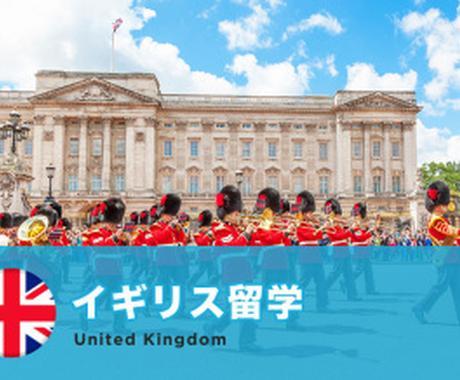 海外留学相談に乗ります イギリス・NZに留学経験がある海外在住者が適格なアドバイス イメージ1