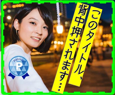 YouTubeタイトル☆心理学アイデア21教えます YouTube/タイトル/タグ/変更/方法/心理学 イメージ1