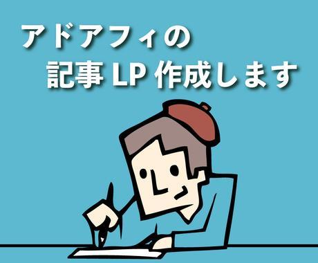 自社ノウハウを活かしアドアフィの記事LP作成します SNS広告でよく見る記事LPを外注してみませんか? イメージ1