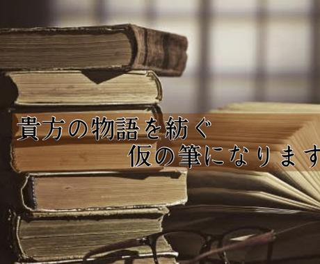 貴方だけの素敵な物語を代筆致します 「設定はあるが、小説が書けない」という貴方の仮の筆に イメージ1