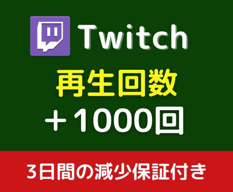Twitch再生回数+1000回~拡散します ツイッチの再生回数(+1000回~)格安で拡散します イメージ1