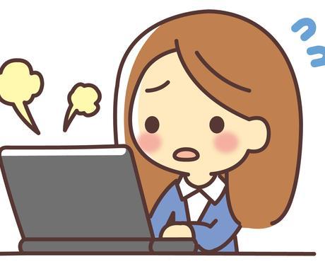 パソコン・スマホのお困りごと、全力サポートします 現役のPC教室講師が、初めての方にも分かりやすく説明します! イメージ1