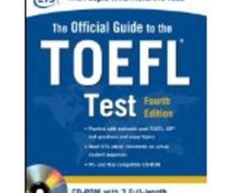 TOEFL iBT全般に関するご質問にお答えします 留学経験をもとにTOEFLの仕組み、意義を知りたいあなたに イメージ1