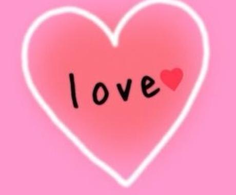 【恋愛心理学】心理学を生かして恋愛を勝ち抜きませんか? イメージ1