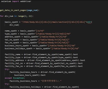 Pythonで自動化プログラムを作成します 現役データエンジニアが丁寧、迅速に対応します イメージ1