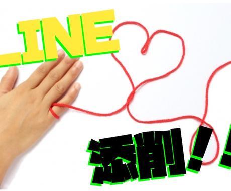 既読スルーさせない!LINEの添削しますます (返事がくる確率が上がるやりとりをレクチャーします) イメージ1