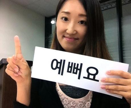 韓国語バイリンガルがマンツーマンレッスンします 初心者からビジネス向け!言葉が通じる楽しさを提供します イメージ1