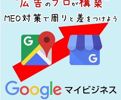 広告のプロがGoogleマイビジネスを構築します 【MEO】検索エンジン内で上位に表示されるためにサイト構築 イメージ1