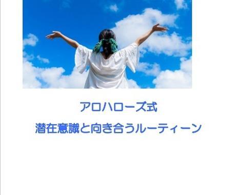 潜在意識と向き合うルーティーンをお伝えします 潜在意識と向き合う簡単な方法PDFで意識改革! イメージ1