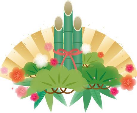 新年お正月金運特別祈祷をします 「正月からエネルギーを照射して金運上昇を加速します」 イメージ1