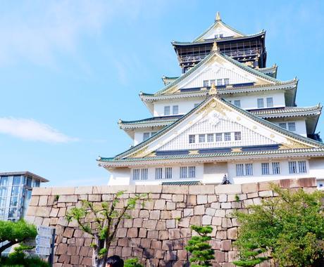 大阪・兵庫の旅行プラン考えます 関西在住者がおすすめする旅行プラン!! イメージ1