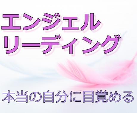 守護天使からのメッセージをチャネリング致します 守護天使はあなたへ愛を伝えたがっています。 イメージ1