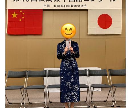 中国語の会話・発音練習を一緒に楽しく練習します 長崎スピコン1位、発音への自信!会話も楽しんで練習しよう! イメージ1