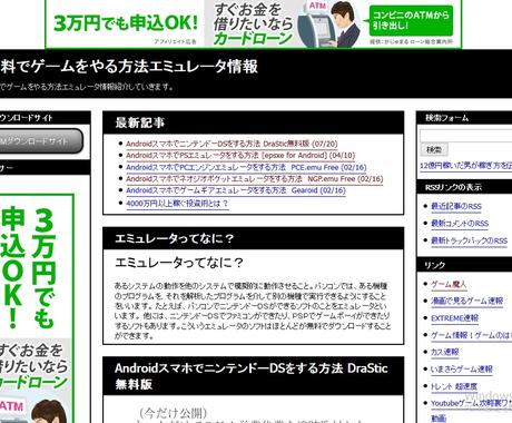 月間20万PVサイトで2か月1000円で掲載します 2か月間1,000円で掲載できます。どんなサイトでもOK。 イメージ1
