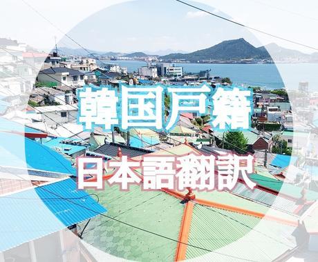 韓国戸籍を素早く日本語に翻訳いたします 相続・年金・帰化申請手続で提出する韓国戸籍の翻訳を素早く! イメージ1