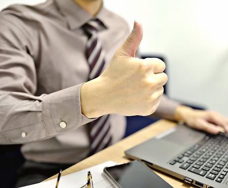 起業で本格的に苦手なパソコン使う方のお手伝いします ビデオチャットで即解決!起業で時間がないヒトのパソコン相談室 イメージ1