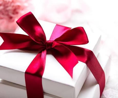 彼女、彼氏、好きな人へのプレゼントを一緒に選びます 今までの経験から最高のプレゼントを一緒に選びます! イメージ1