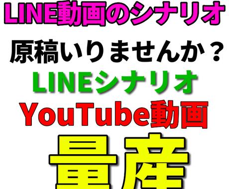 LINE動画のシナリオをお渡しします LINE動画のシナリオ原稿をリライトしてご使用ください。 イメージ1