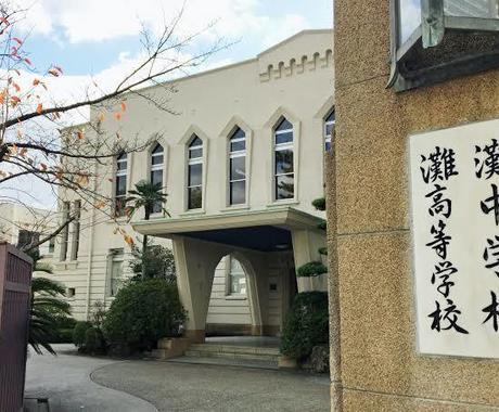 日本最難関!!灘から東大。分からない問題教えます 最高学歴です。灘校卒業、現在東京大学在学中 イメージ1