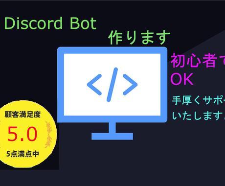 スマホでもok!Discord Bot制作致します もう失敗しない!Botが動くまで手厚いサポートを致します。 イメージ1