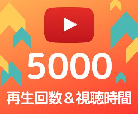 Youtube再生回数を+5000拡散します 1再生の視聴時間30秒~5分保持! イメージ1