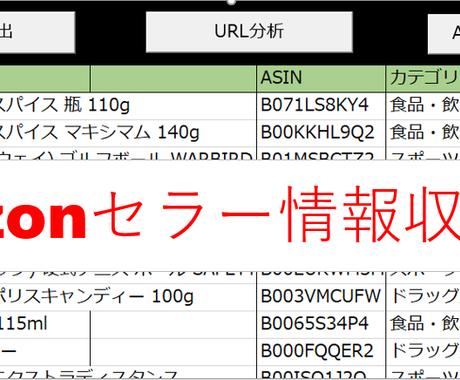 Amazonセラー情報取得ツール作ります 商品名,URL,ASIN,ランキングの収集 イメージ1