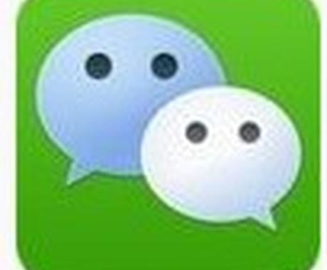 微信 ウエイシン We chat のダウンロード、使い方を教えます。 イメージ1