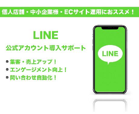 LINE公式アカウント作成・カスタマイズします LINE公式アカウント作成・自動応答化・リピーター獲得 イメージ1