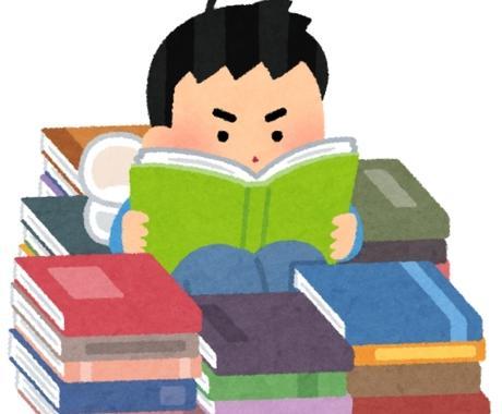 あなたの創作作品を詳細に分析して感想をお伝えします 小説・漫画など(同人・商業)貴方の糧になる感想をお届け! イメージ1
