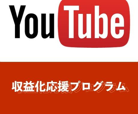 YouTube収益化!最大10万再生 拡散します 短い動画でもOK★1,000再生から対応可 (全て国内再生) イメージ1