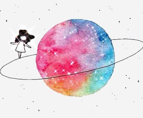 西洋占星術であらゆる可能性をアドバイスします ✩︎心に寄り添う星詠みアドバイザー イメージ1